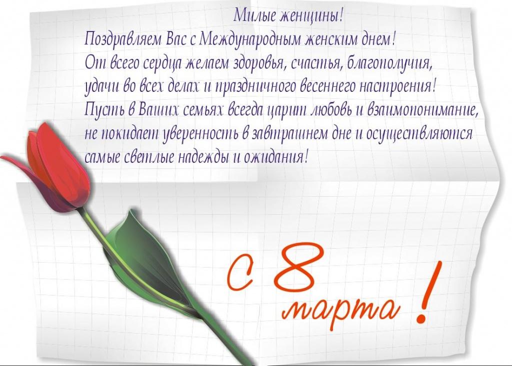 Поздравления с международным женским дне