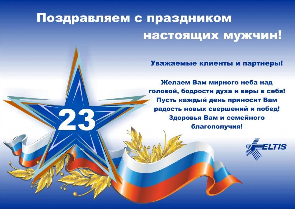 Картинки, поздравления к дню защитника отечества 23 февраля в картинках