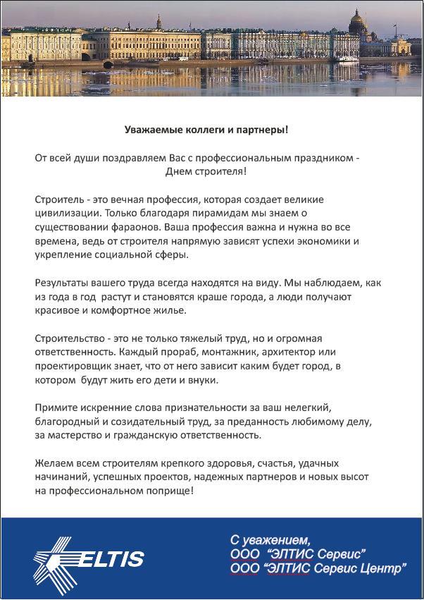поздравление на день строителя официальное министру бели подойдут